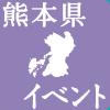 熊本県のIBD(炎症性腸疾患)患者会、病院等のイベント情報