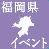 福岡県のIBD(炎症性腸疾患)患者会、病院等のイベント情報