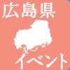 広島県のIBD(炎症性腸疾患)患者会、病院等のイベント情報