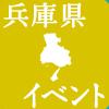 兵庫県のIBD(炎症性腸疾患)患者会、病院等のイベント情報