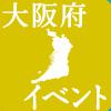 大阪府のIBD(炎症性腸疾患)患者会、病院等のイベント情報