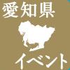 愛知県のIBD(炎症性腸疾患)患者会、病院等のイベント情報
