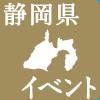 静岡県のIBD(炎症性腸疾患)患者会、病院等のイベント情報