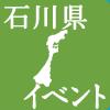 石川県のIBD(炎症性腸疾患)患者会、病院等のイベント情報