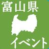富山県のIBD(炎症性腸疾患)患者会、病院等のイベント情報