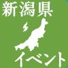 新潟県のIBD(炎症性腸疾患)患者会、病院等のイベント情報
