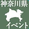 神奈川県のIBD(炎症性腸疾患)患者会、病院等のイベント情報