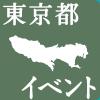 東京都のIBD(炎症性腸疾患)患者会、病院等のイベント情報