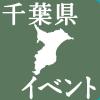 千葉県のIBD(炎症性腸疾患)患者会、病院等のイベント情報