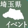 埼玉県のIBD(炎症性腸疾患)患者会、病院等のイベント情報