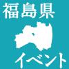 福島県のIBD(炎症性腸疾患)患者会、病院等のイベント情報