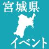 宮城県のIBD(炎症性腸疾患)患者会、病院等のイベント情報