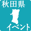 秋田県のIBD(炎症性腸疾患)患者会、病院等のイベント情報