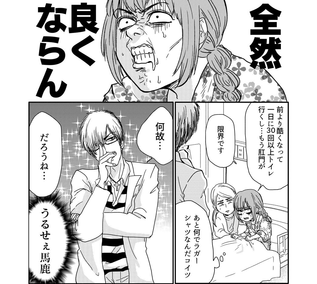 島袋全優 さん(28歳/潰瘍性大腸炎病歴8年)