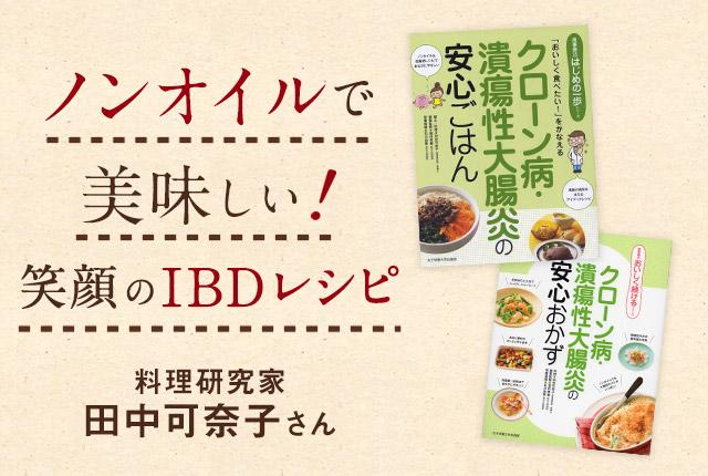 大腸 食事 献立 性 潰瘍 炎 Enjoy Food編